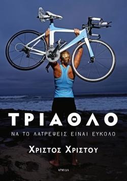 Triathlon, loving it is easy